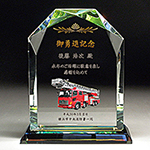 消防関係のフルカラー写真入りクリスタル楯(盾)の記念品