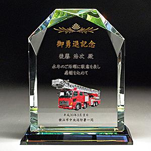 消防関係の御勇退記念品のフルカラー写真入りクリスタル楯(盾)消防車