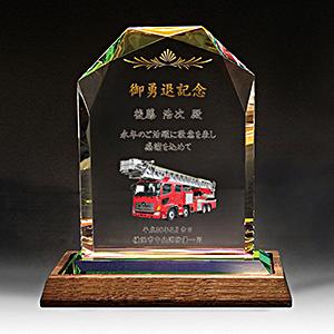 消防退職記念品のフルカラー写真入りクリスタル楯(ダイヤカットアーチ型)木製台座付き 消防車