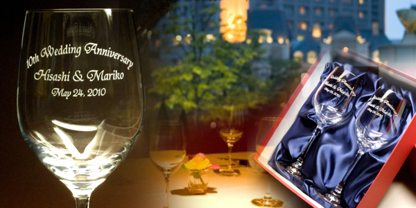 結婚記念日プレゼントの名前入りクリスタルワイングラス