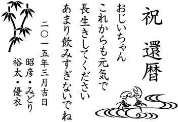 ロックグラス デザイン(竹)