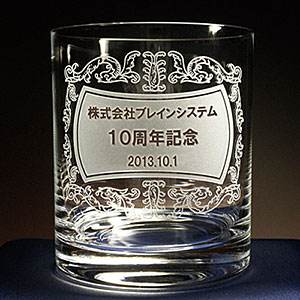 周年記念記念品の名入れロックグラス