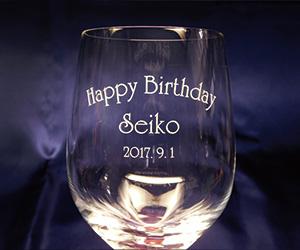 誕生日プレゼントの名前入りクリスタルワイングラス