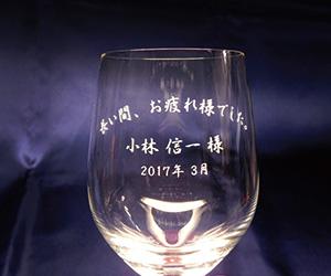 退職祝いプレゼントの名前入りクリスタルワイングラス