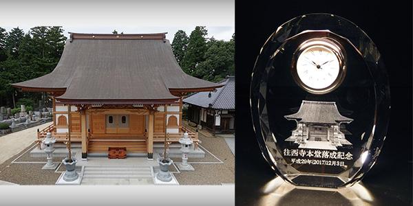 落成記念の2Dクリスタル記念品