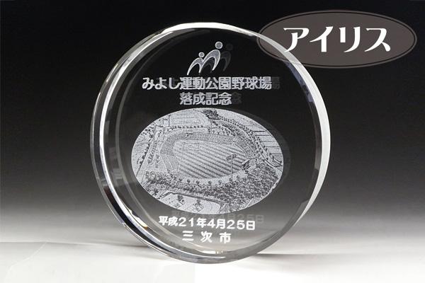落成記念の2D・3Dクリスタル(特注品)ペーパーウェイト・文鎮