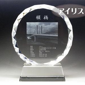 写真入りの2Dクリスタル楯(盾)ラウンド型の完成記念品