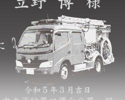 2D・3Dクリスタル(特注品)消防