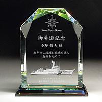 御勇退記念品の2Dクリスタル楯(盾)ダイヤカットアーチ型
