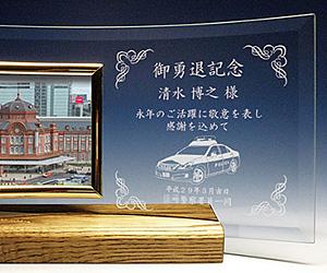 警察退職記念品のメッセージ入りフォトフレーム(木製台座付き)
