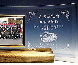 消防記念品のメッセージ入りフォトフレーム(木製台座付き)