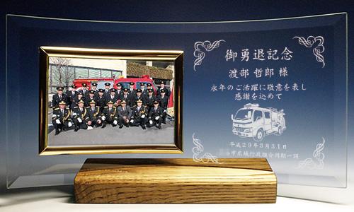 御勇退記念のメッセージ入りフォトフレーム(木製台座付き)消防車