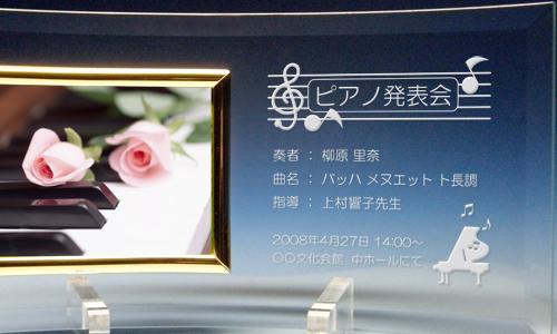 ピアノ発表会記念品のメッセージ入りフォトフレーム