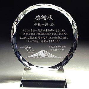 感謝状のクリスタル楯(ラウンド型)富士山柄入り