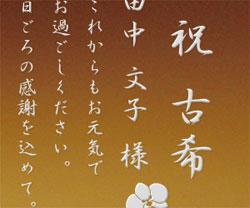 イラスト入りクリスタル楯(盾)文字