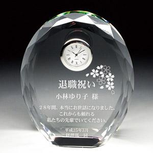 イラスト入りクリスタル楯(盾)時計付きの退職祝いプレゼント