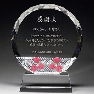 感謝状のフルカラーイラスト入りクリスタル楯(盾)バラ