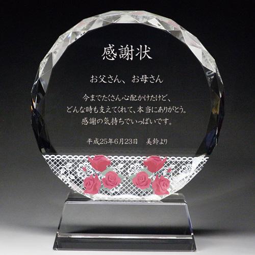 感謝状のフルカラークリスタル楯(盾)バラ柄