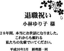 イラスト入りクリスタル楯桜