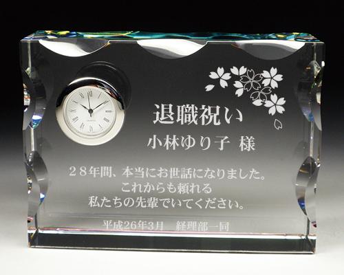 退職祝いプレゼントのイラスト入りクリスタル楯(盾)時計付き 桜柄
