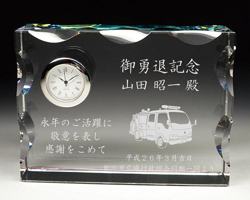 消防御勇退記念の名入れクリスタル楯(盾)時計付き