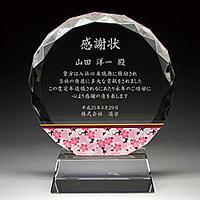 感謝状のフルカラーイラスト入りクリスタル楯(盾)桜柄
