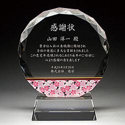 感謝状のイラスト入りクリスタル楯 桜柄