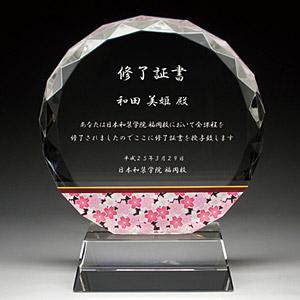修了証のフルカラー絵柄入りクリスタル楯(盾)桜柄