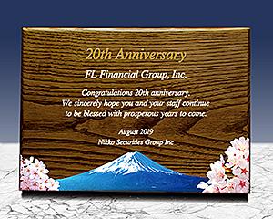 富士山と桜柄入りの木の楯(盾)の記念品、木製楯の周年記念お祝い品