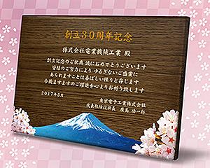 木の楯(盾)の記念品、富士山と桜柄
