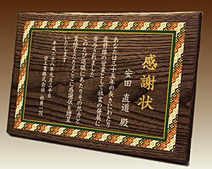 木製楯(盾)の記念品、木の楯(盾)の感謝状(和柄、亀甲柄)