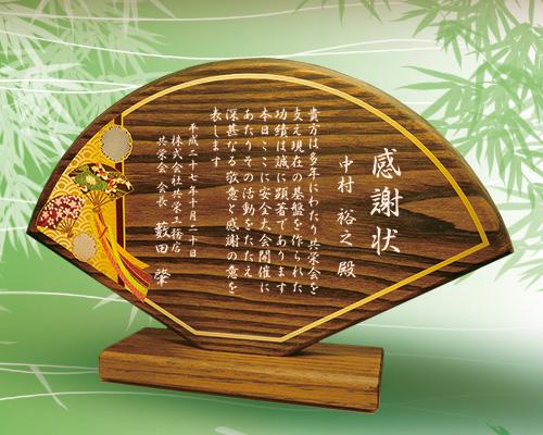 木の楯(盾)扇と雪輪