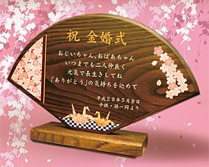 木の盾 扇型 金婚式祝いプレゼント