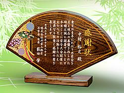 感謝状の木の楯(盾)扇型