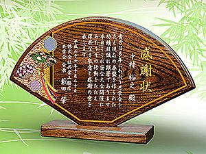木の楯(盾)扇型の感謝状、扇と雪輪柄