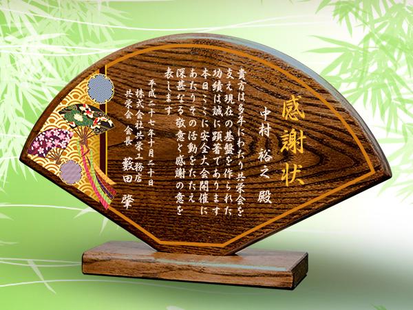 木製楯(盾)の記念品、木の楯(盾)の感謝状、和柄:扇と雪輪