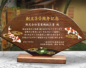 木製の楯(盾)の記念品、周年記念お祝い品、和柄(鯉と蓮柄)