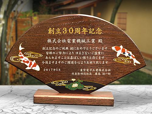 木製の楯の記念品、木の楯(盾)扇型の周年記念お祝い品、鯉と蓮(こいとはす)柄