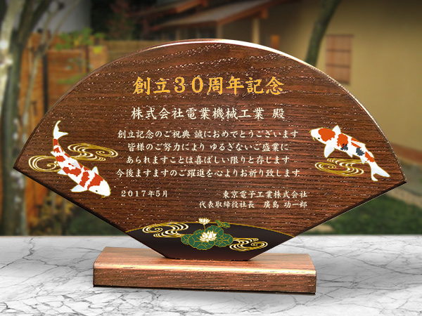 木製楯(盾)の記念品、木の楯(盾)扇型の周年記念お祝い品、和柄:鯉と蓮柄