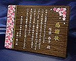 感謝状の木の楯(盾)桜柄