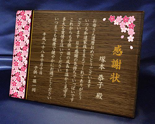 木製楯、木の楯(盾)の感謝状(桜柄)