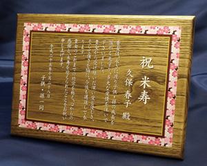 木製楯、木の楯(盾)米寿祝いプレゼント 桜柄