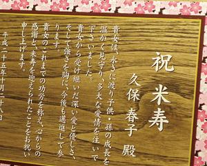 木製楯、木の楯(盾)桜柄