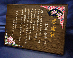 木の楯(盾)の感謝状、還暦祝いプレゼント、桜柄