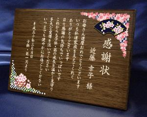 木製楯、木の楯(盾)の感謝状 桜柄