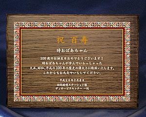 木製楯(盾)の記念品、木の楯(盾)のお祝い品(和柄、七宝柄)