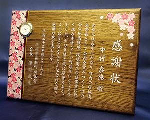 感謝状の木の楯(盾)時計付