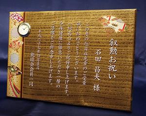叙勲祝いの木の楯(盾)時計付