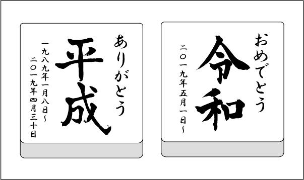 元号「平成」「令和」