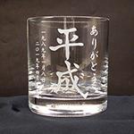 元号「平成」ロックグラス